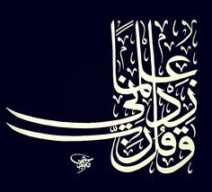 Arabic Calligraphy Design, Islamic Calligraphy, Lettering Design, Islamic Art Pattern, Pattern Art, Cherry Blossom Painting, Font Art, Islamic Wallpaper, Arabic Art