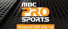 تردد ام بي سي سبورت المفتوحة على يوتلسات الملاصق للقمر المصري نايل سات