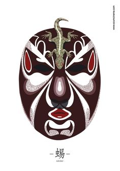 5 Deadly Venoms Masks: No.4 Gecko. Email us at scumcinema@gmail.com for purchase inquiries.