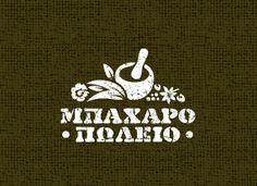 8 € -Αιθέριο έλαιο Σανδαλόξυλο (BioSamos 10ml) | αιθέρια έλαια - Μπαχαροπωλείο