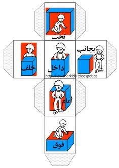 Prepositions in Arabic Arabic Alphabet Letters, Arabic Alphabet For Kids, Learning Arabic, Fun Learning, Learn Arabic Online, Arabic Lessons, School Displays, Arabic Language, Arabic Words