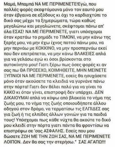 Greek Quotes, Some Words, Life Lessons, Texts, Daddy, Articles, Notes, Thoughts, Top