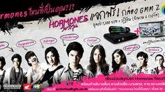 Hormones วัยว้าวุ่น – Hormones The Series (season 1, 2). (Drama)