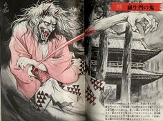 """Here is a collection of wonderfully weird illustrations by Gōjin Ishihara, whose work graced the pages of numerous kids' books in the 1970s. The first 16 images below appeared in the """"Illustrated Book of Japanese Monsters"""" (1972), which profiled supernatural creatures from Japanese legend. The other illustrations appeared in various educational and entertainment-oriented publications for children."""