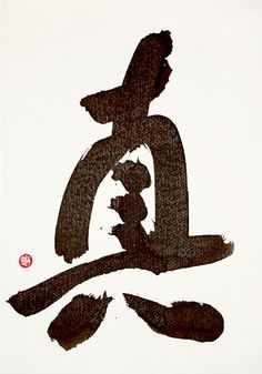 Genuineness-  Original Chinese Calligraphy