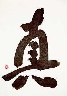 Genuineness-  Original Chinese Calligraphy