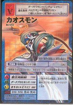 "Khaosmon Hyper Colosseum card (Bo-1212 Digitalize Booster Pack 2) - ""Vividness! This chaos knight has transcended good or evil!!"""