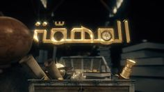 Adventure Games TV Show Opening Title where Kids Compete through different Adventurous Missions to find the Treasure with a lot of Fun. Client: MBC3. Software used: Cinema 4D, After Effects, Photoshop & Illustrator. Year: 2015