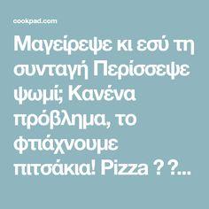 Μαγείρεψε κι εσύ τη συνταγή Περίσσεψε ψωμί; Κανένα πρόβλημα, το φτιάχνουμε πιτσάκια! Pizza 🍕 🥖🍅🧀🥓. #χρυσόπιρούνι #παλιοψωμι #γρηγορο #ευκολο #νοστιμο #στοπικαιφι Pizza