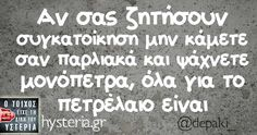 Greek Quotes, I Laughed, Jokes, Greeks, Funny Things, Husky Jokes, Memes, Funny Pranks, Chistes