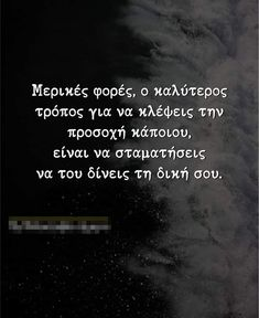 Greek Quotes, Inspiration, Amor, Biblical Inspiration, Inspirational, Inhalation
