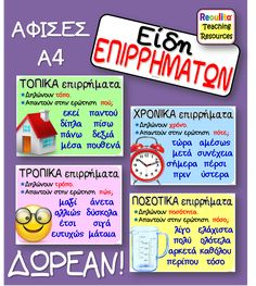 ΔΩΡΕΑΝ Αφίσες για τα Επιρρήματα St Joseph, Kids Education, Special Education, School Organisation, Learn Greek, Grammar Exercises, Class Rules, Greek Language, Greek Alphabet
