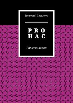 PRO Н АС - Григорий Саркисов — Ridero