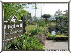 蘭科植物園 園內種植超過2500多種, 各式爭奇鬥豔不同品種的蘭花, 而其中最值得觀賞的是, 蘭科植物園的『鎮園之寶』, 是一株源自於奈及利亞的保育種, 有著『蘭中巨人』稱喻的『皇后蘭』, 它的花齡超過34年.. 已被列為世界級的保育植物。
