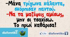 Funny Greek, Just Kidding, True Words, Short Hair, Funny Quotes, Jokes, Lol, Christmas, Decor