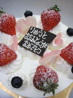 Happy Birthday to りゅうと くん♪ 1さい おめでとうございます。(5月31日にご注文いただきました) お健やかに。
