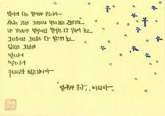 """이정하, """" 별에게 묻다 """" Lee, jeong-ha, """" ask for stars """"  Calligraphy by jason kim"""