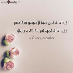 Dard e dil Shyari Quotes, Life Quotes Pictures, Sufi Quotes, Hindi Quotes On Life, Sad Love Quotes, Good Night Quotes, Strong Quotes, Crush Quotes, People Quotes