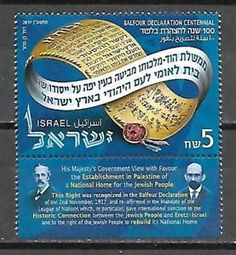 Israel-Stamp-MNH-With-Tab-Balfour-Declaration-Centennial-Year-2017