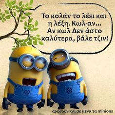 ImageFind images and videos about greek quotes and minions on We Heart It - the app to get lost in what you love. Bring Me To Life, Funny Greek, Greek Quotes, Jokes Quotes, Stupid Funny Memes, Beach Photography, Greece, Humor, Flowers