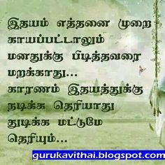 Failure Quotes For Students In Tamil - Quotes 4 You Love Pain Quotes, True Quotes, Qoutes, Favorite Quotes, Best Quotes, Poems About Life, Life Poems, Tamil Kavithaigal, Love Status Whatsapp