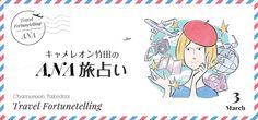 ANA旅占いのヘッダデザイン/バナーデザイン Web Design, Blog Design, Layout Design, Graphic Design, Travel Cards, Japan Art, Japanese Design, Web Banner, Banner Design