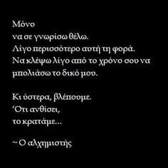 Romantic Mood, Quotes By Famous People, Greek Quotes, Keep In Mind, To Tell, Life Quotes, Poetry, Inspirational Quotes, Cards Against Humanity