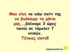 Babe, Greek, Jokes, Math Equations, Humor, Funny Things, Husky Jokes, Humour, Chistes