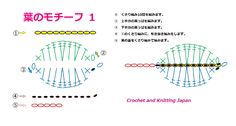 葉のモチーフ 1【かぎ針編み】How to Crochet Leaf Motif https://youtu.be/2I3D229zUyA くさり編み10目から編み出す、葉のモチーフです。 くさり編み、細編み、中長編み、長編み、長々編み、引き抜き編みと、かぎ針編みの基本の編み方で編みます。 くさり編みの半目を拾って、上半分の葉を編み、次に、下半分を編みます。 最初のくさり編み10目に、引き抜き編みをして、葉の中央脈を編みます。 最後に、くさり編みで、葉柄を編みます。