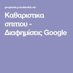 Καθαριστικα σπιτιου - Διαφημίσεις Google Ads, Google