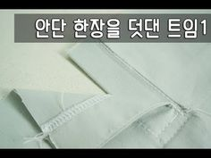 LEENA 소매트임봉제_대각선방법 - YouTube