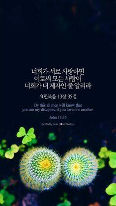 좋은 말씀 구절 : 네이버 블로그 Biblical Verses, Bible Verses, John 13 35, Korean Quotes, Word Of God, Christianity, Sayings, Words, Korean