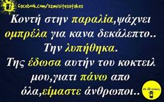 Related image Funny Status Quotes, Funny Statuses, Funny Images, Funny Pictures, Greek Quotes, Beach Photography, Funny Moments, Sarcasm, Best Quotes