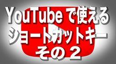 YouTubeで使えるショートカットキー2 今日の88バックヤードブログ 2015年5月25日 月曜日