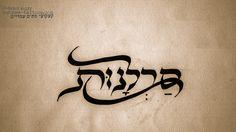 Savlanút - patience by hebrew-tattoos.com