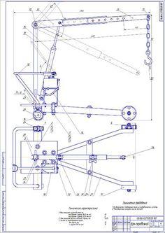 Чертеж общего вида передвижного крана для снятия и установки узлов