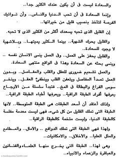 - مصطفى محمود من كتاب في الحب والحياة