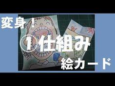 くるくる変わり絵・ニワトリ(『おはなしの小道具セット③』) - YouTube