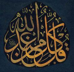 """Sami Efendi'ye ait Celî Sülüs """"De ki: 'Hepsi Allah'tandır'"""" meâlindeki Nisâ Sûresi 78. ayet"""