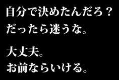 「行動力 名言」の画像検索結果 Hurt Quotes, Wise Quotes, Famous Quotes, Words Quotes, Wise Words, Inspirational Quotes, Sayings, Japanese Quotes, Japanese Words