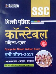 Book for SSC Delhi Police Constable Recruitment Exam 2017 By Guider Publications. @mybookistaan.com