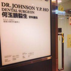 牙醫何玉鵬醫生