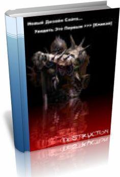 Воин-маг - Дубль - Астрал и внетелесный опыт - Библиотека 12000 книг - Информационный портал АСТРАЛЬНЫЙ ПАЛОМНИК