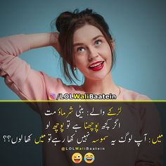 Urdu Funny Quotes, Cute Funny Quotes, Jokes Quotes, Funny Love, Cute Jokes, Very Funny Jokes, Hilarious, Urdu Funny Poetry, Funny Mems