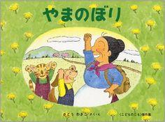やまのぼり―ばばばあちゃんのおはなし (こどものとも傑作集) | さとう わきこ | 本-通販 | Amazon.co.jp