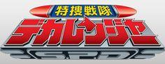 スーパー戦隊シリーズのタイトルロゴまとめ - NAVER まとめ