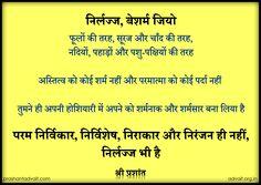"""परम निर्विकार, निर्विशेष, निराकार और निरंजन ही नहीं, निर्लज्ज भी है""  ~ श्री प्रशान्त  #ShriPrashant #living #shameless #cleverness #awareness  Read at:- prashantadvait.com Watch at:- www.youtube.com/c/ShriPrashant Website:- www.advait.org.in Facebook:- www.facebook.com/prashant.advait LinkedIn:- www.linkedin.com/in/prashantadvait Twitter:- https://twitter.com/Prashant_Advait"