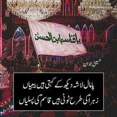 Beautiful Quotes About Allah, Beautiful Islamic Quotes, Muharram Images, Ramadan Poetry, Shahadat Imam Hussain, I Love You Status, Muharram Poetry, Imam Hassan, R Words