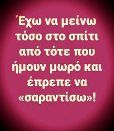 Clever Quotes, Greek Quotes, True Stories, Jokes, Sayings, Funny, Humor, Greece, Intelligent Quotes
