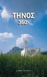 Τήνος 360° - Ποτήρη Ζέφη | Public βιβλία